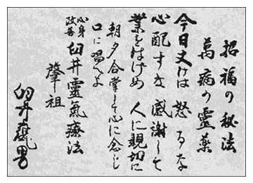 Reiki Master Training.